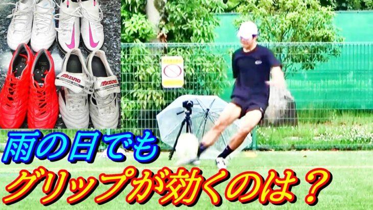 サッカースパイクをポイントをアジリティ重視で見ていく!(雨の日、人工芝、グリップが効くのは?)