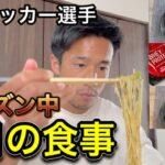 【アスリート食事】現役サッカー選手の1日の食事大公開
