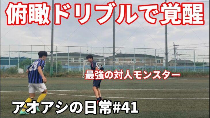 サッカー漫画【アオアシ】のトレーニングを行い、主人公の青井葦人を目指す物語#41