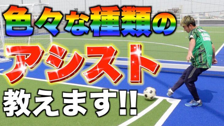 【サッカー】真剣に使えるスーパーアシスト教えます!