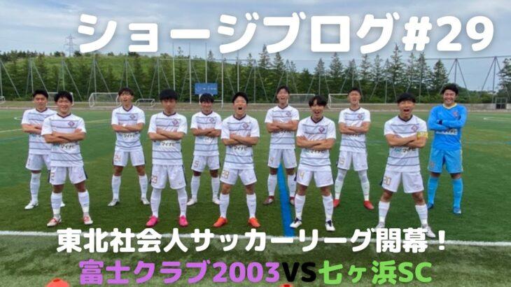 [富士]東北社会人サッカーリーグ開幕!