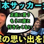 破天荒すぎる東日本サッカー大会の思い出【ベテランち】