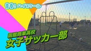 【青春!ハイスクール】函館商業高校 女子サッカー部