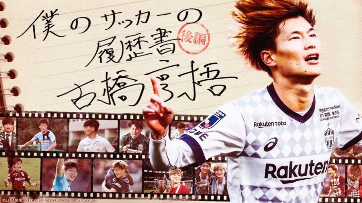 【日本代表】僕のサッカーの履歴書「古橋亨梧」後編 ~全てを成長の力に変えて~