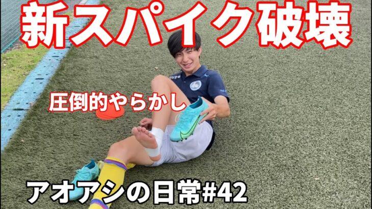 サッカー漫画【アオアシ】のトレーニングを行い、主人公の青井葦人を目指す物語#42