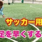 サッカー的に速く走る方法