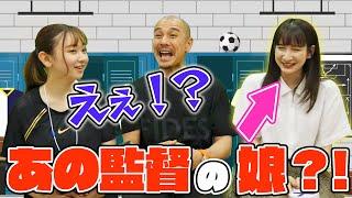 大学まで一緒にお風呂に!?「サッカー監督のお嬢さんに聞きました」|やべっちスタジアムチャンネル