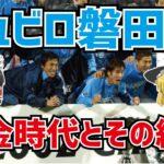 【ゆっくり解説】ジュビロ磐田の黄金時代からその終焉【サッカー】