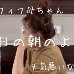 【子育て奮闘記】息子のサッカー⚽️の練習日の朝/朝ご飯/アフレコ付きキッチンリセット/でんでんむし🐌