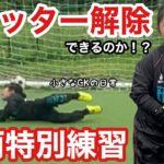 【サッカーvlog】初の対外試合に完全密着!?雨の日のサッカーは雨の日しかできない #53