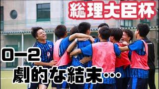 [vlog]負けたら終わりの総理大臣杯で…。大学サッカー部の1日。