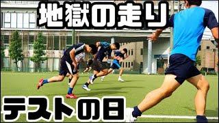 [vlog]大学サッカー「地獄の走り」1発合格なるか…。