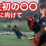 【サッカーvlog】全国社会人サッカー選手権大会関東予選&最年少守護神のGK練習猛特訓 #52