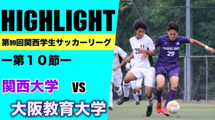 【ハイライト】関西学生サッカーリーグ 第10節 関西大学 vs 大阪教育大学