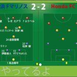 サッカー見ながら実況みたいな感じ 天皇杯 横浜マリノス vs Honda FC【映像無し】
