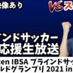 【試合映像あり】ブラインドサッカー 日本応援生放送 vs スペイン【Santen IBSA ブラインドサッカーワールドグランプリ 2021 in 品川】