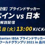 【同時配信】ブラインドサッカー スペイン vs 日本 公式生解説配信|Santen IBSA ブラインドサッカーワールドグランプリ 2021 in 品川