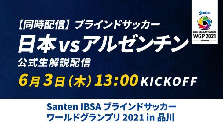 【同時配信】ブラインドサッカー 日本 vs アルゼンチン 公式生解説配信|Santen IBSA ブラインドサッカーワールドグランプリ 2021 in 品川
