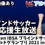 【試合映像あり】ブラインドサッカー 日本応援生放送 vs アルゼンチン【Santen IBSA ブラインドサッカーワールドグランプリ 2021 in 品川】