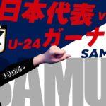 サッカー日本代表vs ガーナ代表 【U-24vsU-24】19:25キックオフ【おしみのサッカー実況生配信】【同時視聴】