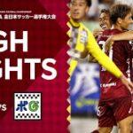 【ハイライト】ヴィッセル神戸vs.鈴鹿ポイントゲッターズ|天皇杯 JFA 第101回全日本サッカー選手権大会 2回戦