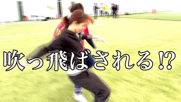 【男女真剣勝負】元サッカー女子vs体重120kg現役コーチ 本気の1対1対決