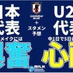 【夢のバトルのスタメン予想付き!】日本代表vs東京世代のU24日本代表!対戦は面白いけど、ちょっと心配なこととは?