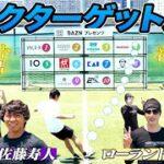 【夢の豪華コラボ】サッカー選手vsYouTuber ガチンコキックターゲット対決2021!!!