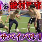 【サッカーバトルロワイヤル】ボール&乳首の取り合いゲームがオモロすぎたwww