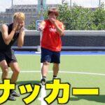 【サッカー】記憶力×リフティングで勝負したらまさかの結果に大爆笑www