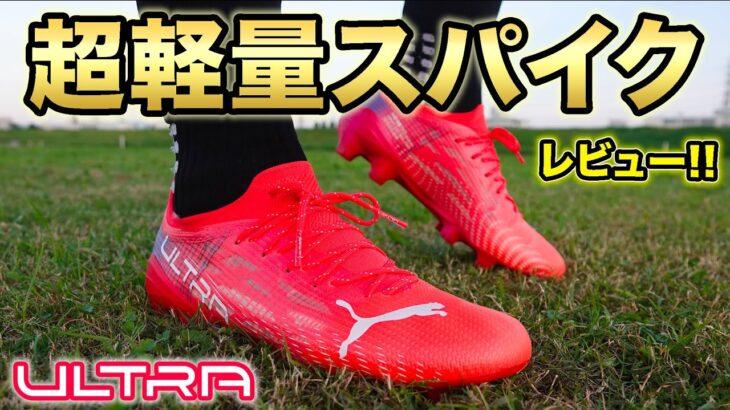 プーマ新作スパイク『ウルトラ1.3 HG/AG』を履いてみたレビュー【サッカー】