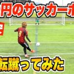 【詐欺商品?!】100円の超激安サッカーボールで無回転蹴ってみた!!