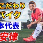 """""""日本の10番""""MF堂安律が語る「俺のこだわりサッカースパイク」"""