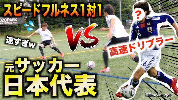 【夢のコラボ】「高速ドリブラー」の元サッカー日本代表と本気の1対1やってみた!