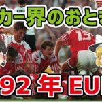 【ゆっくり解説】サッカー界のおとぎ話!1992年EUROについて【サッカー】