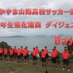 1年生強化期間ダイジェスト≪Day1≫【おかやま山陽高校サッカー部】
