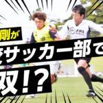 中村憲剛、高校サッカー部の1日部員に!本気のプレーとアドバイス連発!FIFA MOBILE PR動画