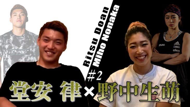 【スペシャル対談♯2】サッカー堂安律×スポーツクライミング野中生萌