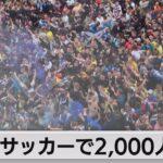 英スコットランド サッカーファン2,000人がコロナ感染(2021年7月1日)
