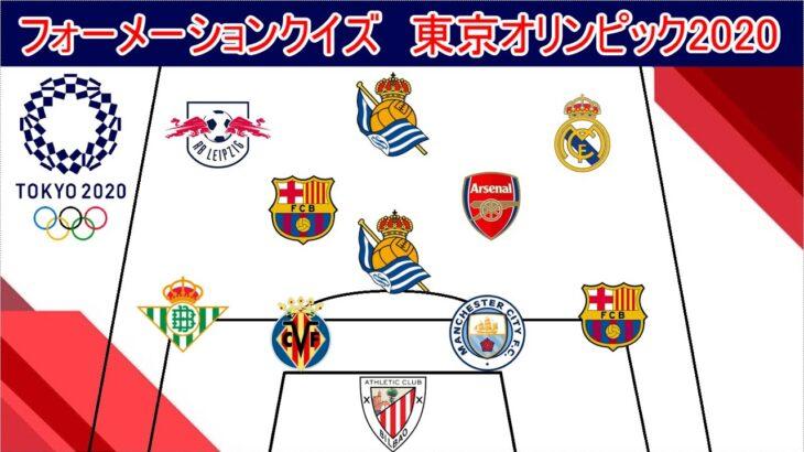 【サッカークイズ】どこのチーム?【東京オリンピック2020】