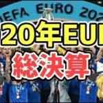 【ゆっくり解説】2020年EURO総決算!大会ハイライトを語る【サッカー】