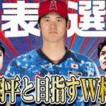 大谷翔平がサッカーをしていたら?【ウイイレ2021】日本代表に選出して韓国とエキシビジョンマッチしてみた