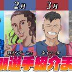 【2021年上半期】名選手の物語のダイジェストまとめ【サッカー選手漫画】