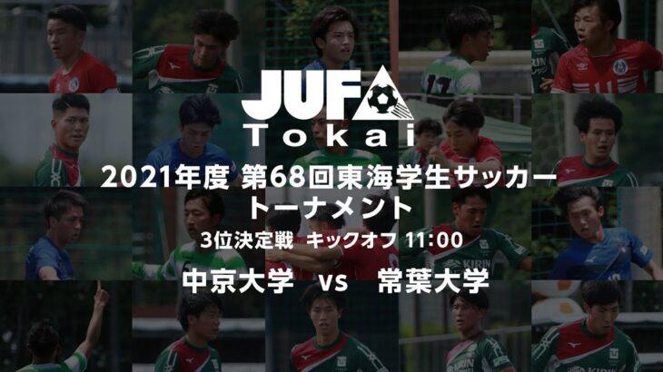 【2021年度 第68回東海学生サッカー トーナメント 3位決定戦】 中京大学 vs 常葉大学