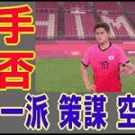 【海外の反応】 東京五輪 初戦敗北した韓国サッカー代表が握手を拒否するマナー違反。親韓額賀派に観戦動員された児童が強要されたものは 2021年7月23日