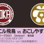 【完全版】関西サッカーリーグ2021|Division1 第3週|ポルベニル飛鳥-おこしやす京都AC