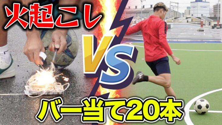 【サッカー×キャンプ】バー当て20本VS火起こし!どっちが早いか選手権!