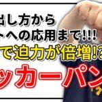 最先端の高速ビートはこれ!! 【サッカーパンチ】 | 日本一が教えるヒューマンビートボックス講座 | #21 世界チャンピオンも!? あのSHOW-GOも!?
