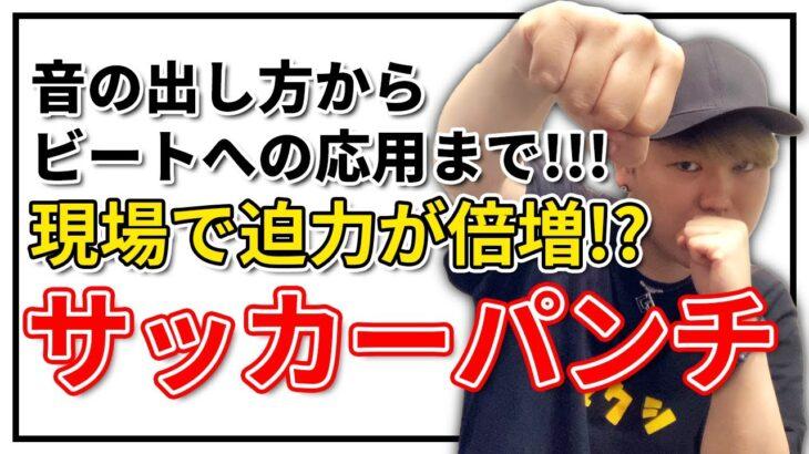 最先端の高速ビートはこれ!! 【サッカーパンチ】   日本一が教えるヒューマンビートボックス講座   #21 世界チャンピオンも!? あのSHOW-GOも!?