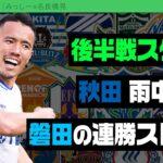 首位•磐田の連勝がついに止まる! 名良橋さんと第22節振り返り|#週刊J2 2021.07.13